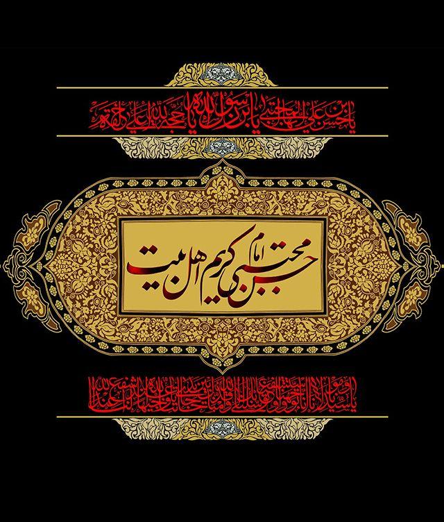 مجموعه اشعار شهادت امام حسن مجتبی (ع)